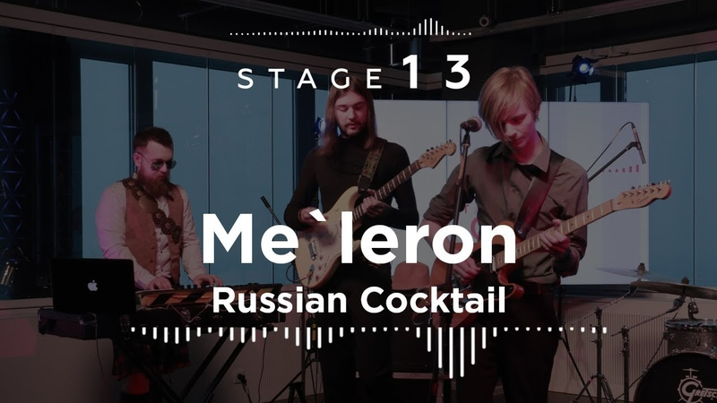 Me`leron Russian Cocktail Stage13