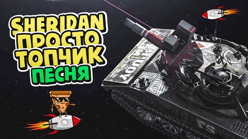 Sheridan просто топчик Музыкальный клип от ОЗВУЧКИН World of Tanks Blitz Prod by Sinato