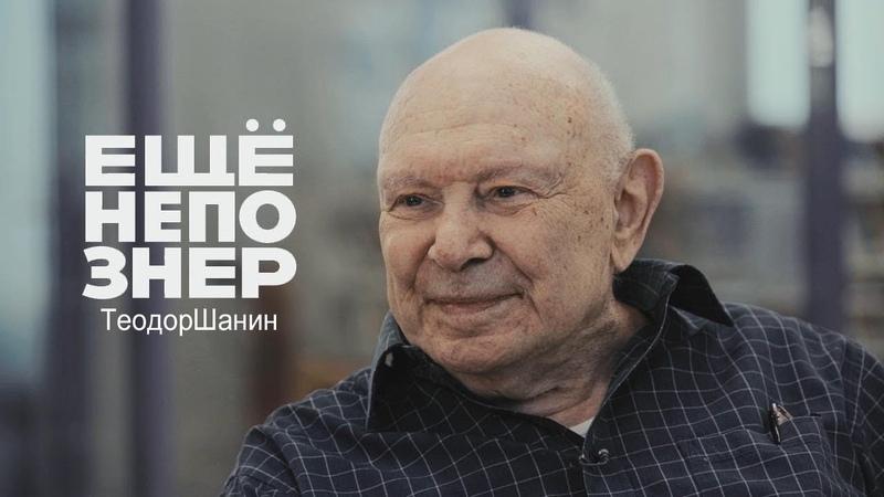 Теодор Шанин Война начинается сегодня ещенепознер