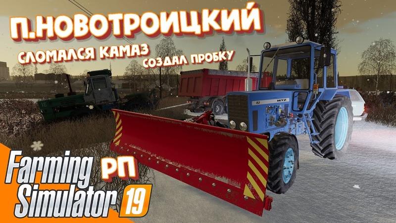 [РП] Сломался новый камаз, собрал пробку на карте Новотроицкий Farming Simulator 19
