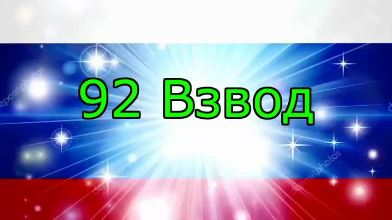 кадетская школа 92 взвод mp4