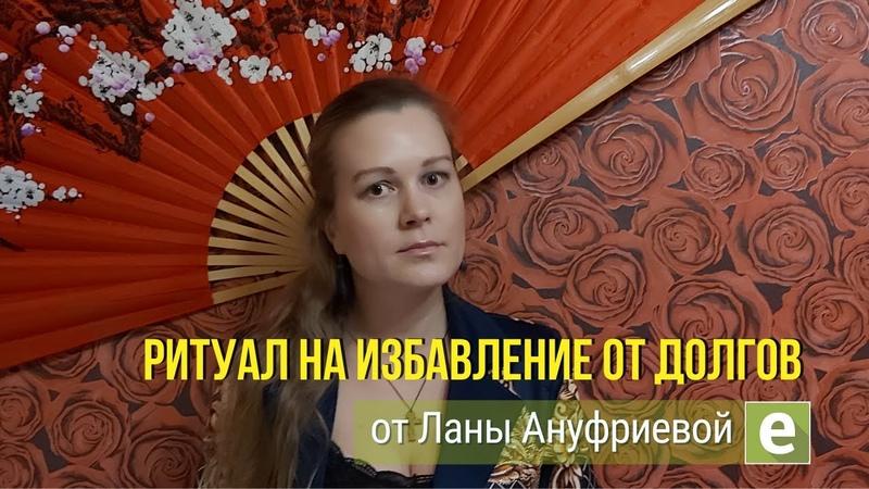 Ритуал избавления от долгов на убывающей луне от Ланы Ануфриевой
