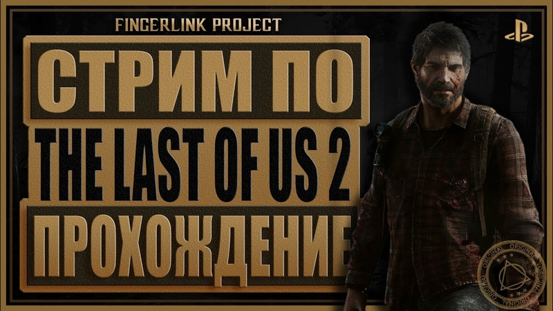 THE LAST OF US 2 ГЛАВА 8: МЕСТЬ СЛАДКА PS4