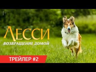 ЛЕССИ. ВОЗВРАЩЕНИЕ ДОМОЙ   Трейлер #2   Скоро в кино