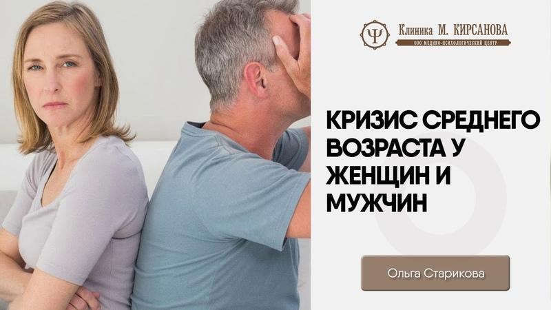 Как проходит кризис среднего возраста у мужчин и женщин Советы психолога Ольга Старикова