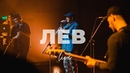 Лев live Дима Воронин Слово жизни Music