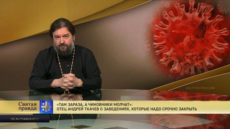 Там зараза а чиновники молчат Отец Андрей Ткачев о заведениях которые надо срочно закрыть