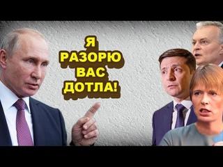 "Украина и Прибалтика В ШOKE! Теперь они точно ""ЛЯГУТ"""