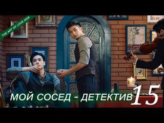 Мой сосед – детектив / My roommate is a detective - 15 Эпизод  (русские субтитры)
