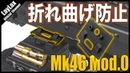 【組込】Mk46Mod0 ドーヴテイルの弱点を克服 ハードマガジンガイド【カスタム】