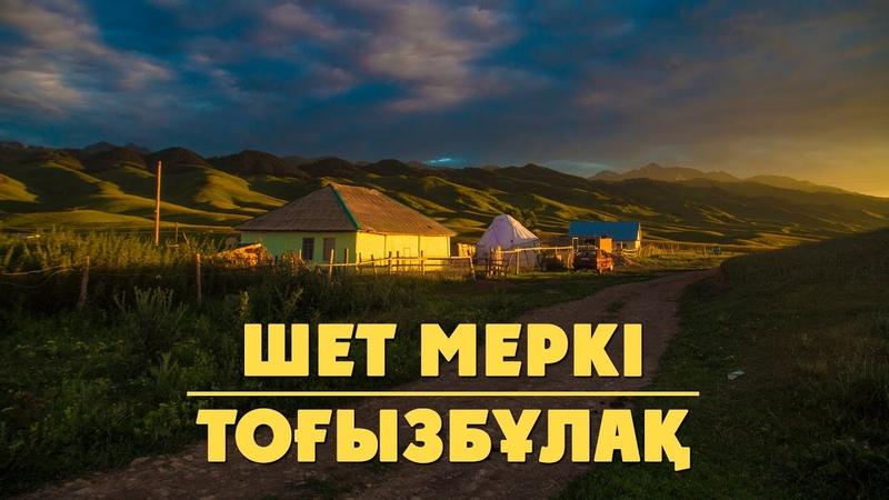 Шет Меркі өзені Тоғызбұлақ ауылының тамаша табиғаты