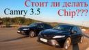 ЧИП ТЮНИНГ ТОЙОТА Камри 3.5 V70!!! Заезды против BMW Z4, Турбо Приоры и стоковой Toyota Camry 3.5!!!