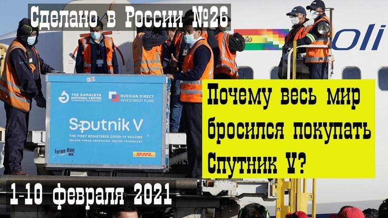 Почему весь мир покупает Спутник V Танк Армата экспорт боевые роботы России трасса Таврида 2021