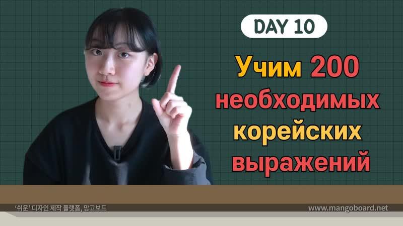 10 день Учим с Чериш 200 необходимых корейских выражений 한국어 200문장 외우고 왕초보 탈출하기