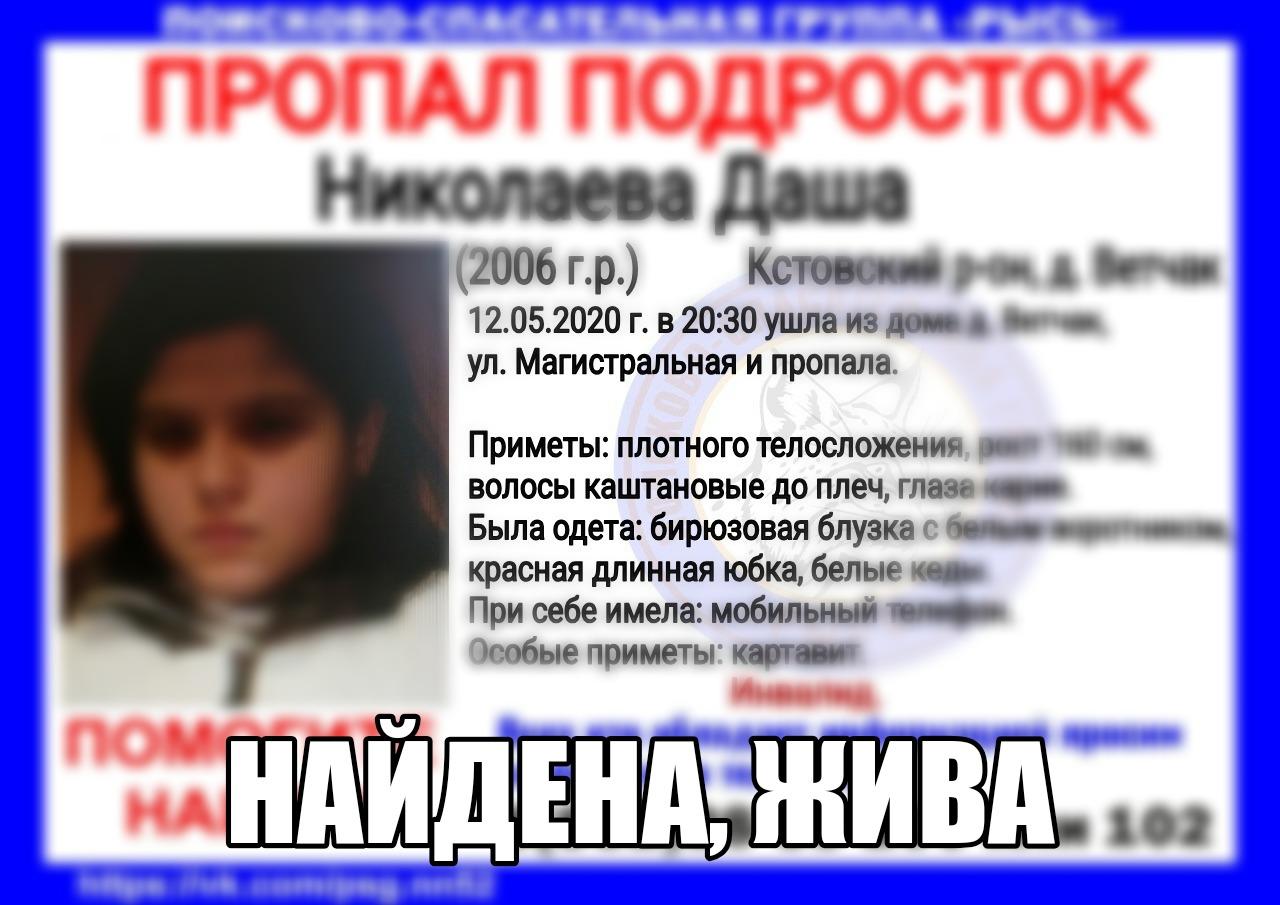 Николаева Даша, 2006 г.р., Кстовский р-он, д. Ветчак