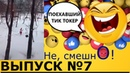 Сборник приколов про котов и людей. ВЫПУСК №7. Не, смешно!