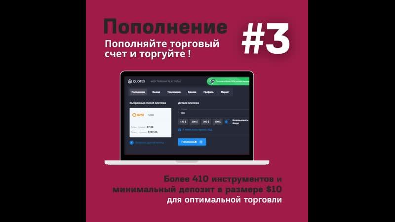 QUOTEX инновационная платформа для трейдеров России и СНГ