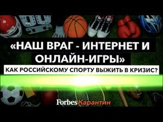 Как российскому спорту выжить в кризис