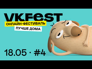 Онлайн-фестиваль VK Fest. День 4