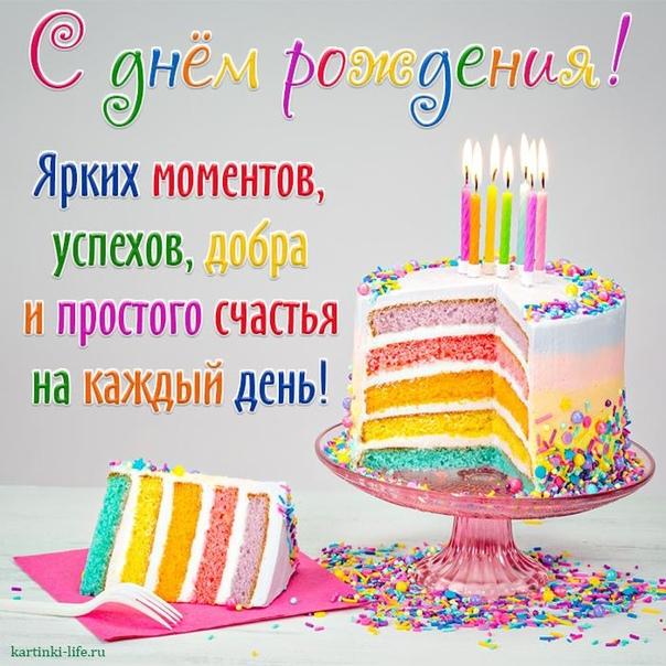 С днем рождения поздравления успех