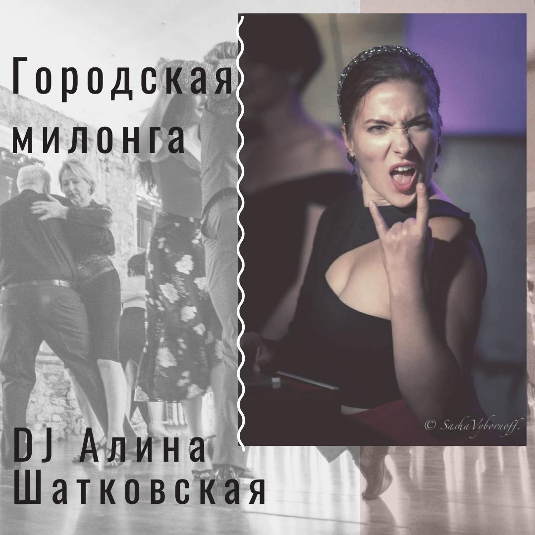 Афиша Воронеж ГОРОДСКАЯ МИЛОНГА. Воронеж. DJ Алина Шатковская