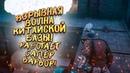 ВЗРЫВНАЯ ВОЛНА КИТАЙСКОЙ БАЗЫ! - ТОНКОСТИ САПЕРНОЙ РАБОТЫ! - Conan: Exiles