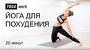 Йога для похудения. 20 минут на каждый день!