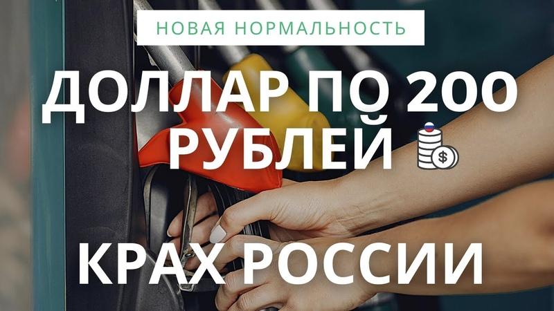 Доллар по 200 рублей и КРАХ РОССИИ нефть больше не нужна всё будет хуже чем в девяностые
