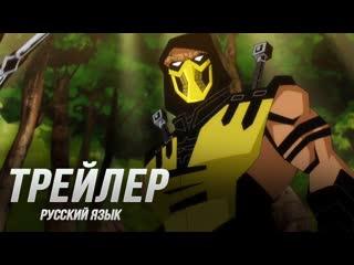 Легенды Смертельной битвы Месть Скорпиона  Русский трейлер #2