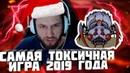 Самый ТОКСИЧНЫЙ Стример 2019 Года Сережа Первый   serejaperviy