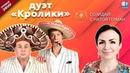 Владимир Данилец и Владимир Моисеенко — легендарные «Кролики» «Созидай!» АЛЛАТРА LIVE