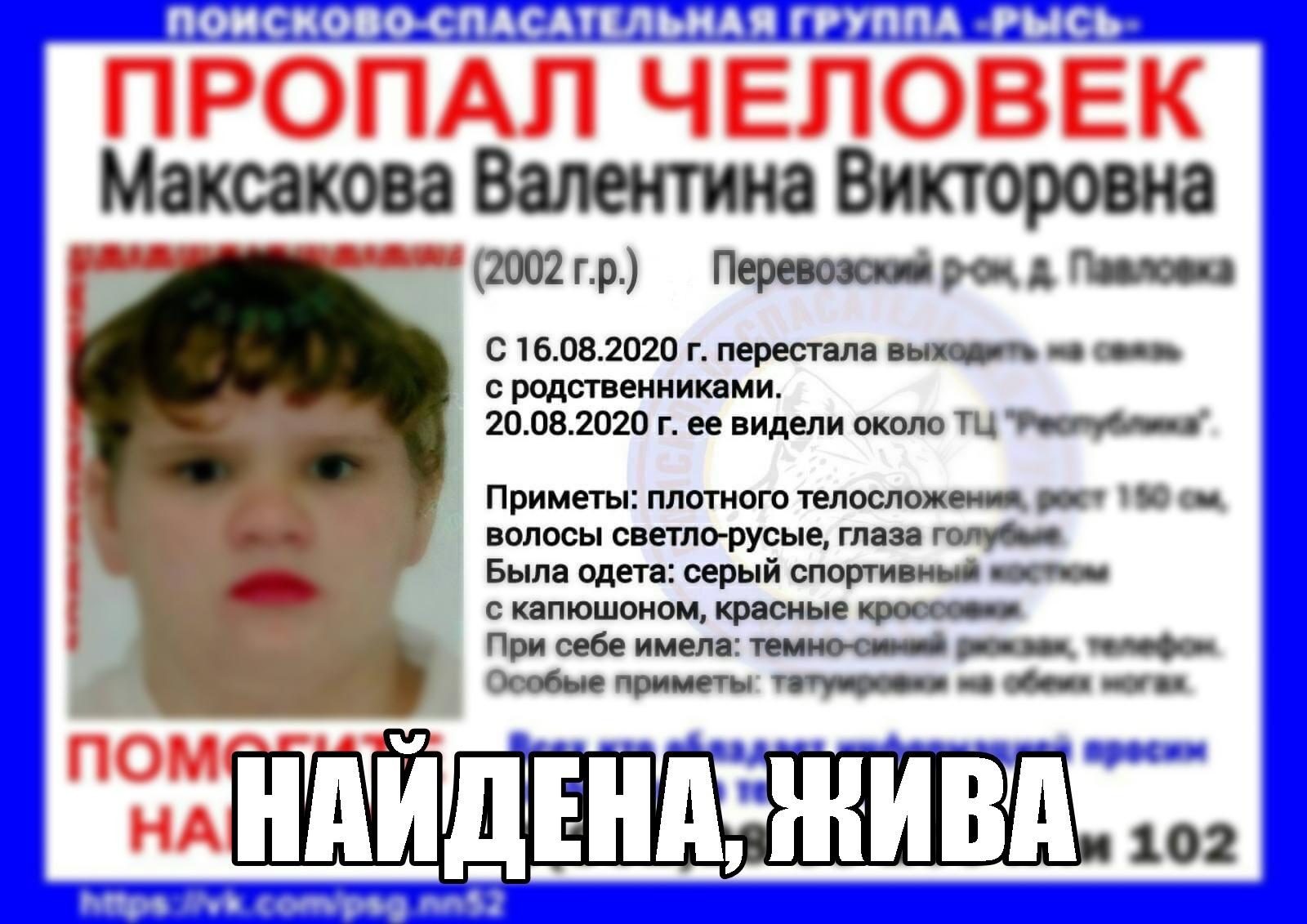 Максакова Валентина Викторовна, 2002 г. р., Перевозский р-он, д. Павловка