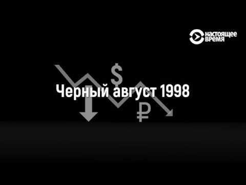 Россия. Чёрный август. 1998 год. Как это было