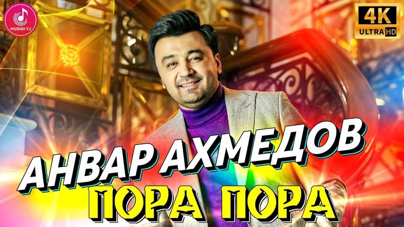 Анвар Ахмедов - Пора Пора 2021 ( Official music ) [ 4K ULTRA HD 2160p ]