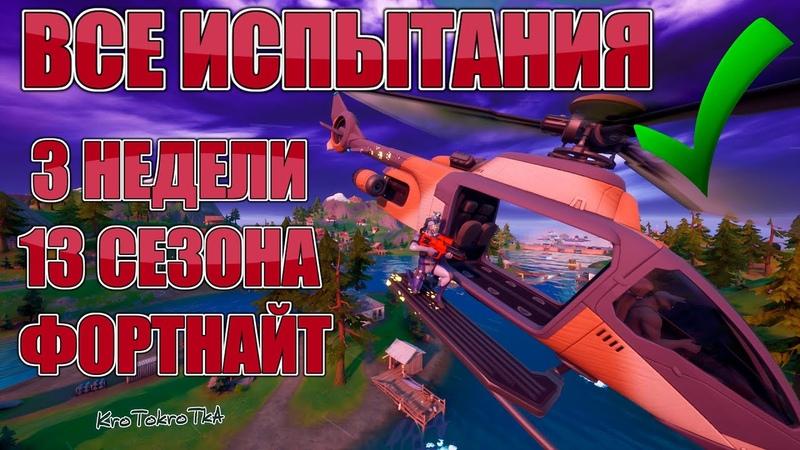 ВСЕ ИСПЫтАНИЯ 3й НЕДЕЛИ 13 СЕЗОНА ФОРТНАЙТ