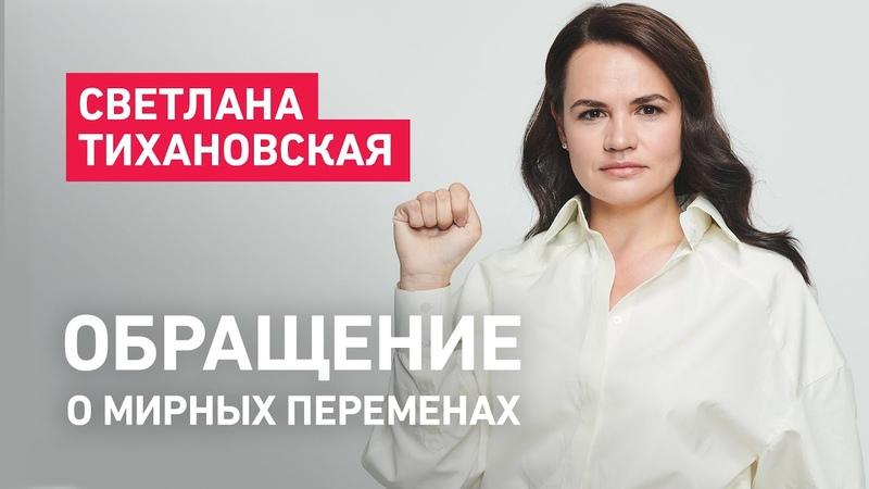 Обращение о мирных переменах Светлана Тихановская