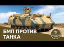 БМП против танка в Сирии Искусство войны