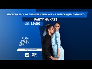 Мастер-класс от Виталия Уливанова и Саши Горошко/ Party на хате