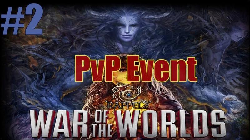 Rappelz War Of The Worlds Прохождение Часть 2 PvP Tournament PvP Турнир