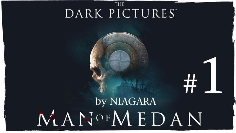 The Dark Pictures: Man of Medan ✔ СТРИМ 1