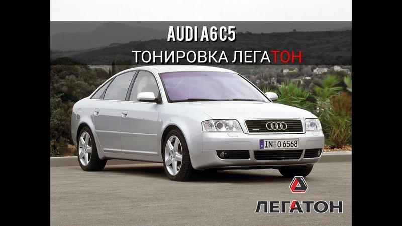 Audi A6 c5 Установили каркасные автошторки легатон