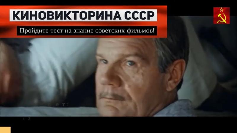 Кино Викторина СССР №60