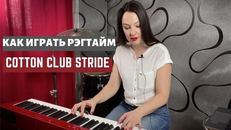 Как играть рэгтайм | Cotton club stride | 0