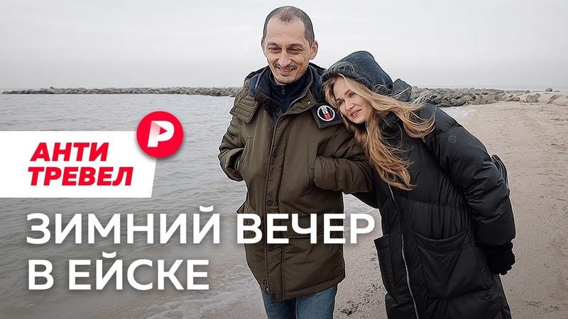 Дмитрий Марков и Поля из деревки на курорте Редакция АнтиТревел