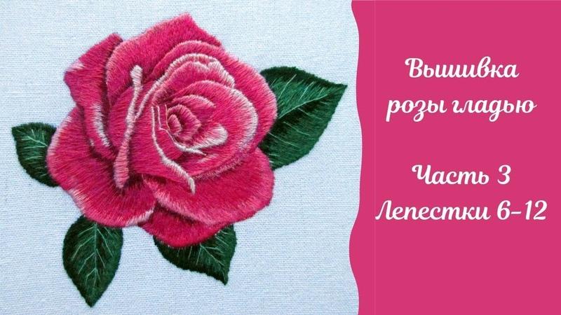 Вышивка гладью розы часть 3 Лепестки 6 12 Embroidery of rose part 3
