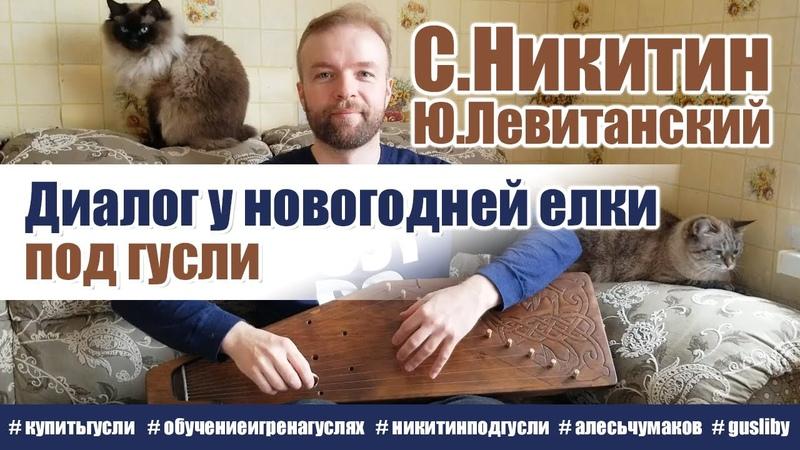 Сергей Никитин Диалог у новогодней елки сопровождение под гусли С Никитин Ю Левитанский