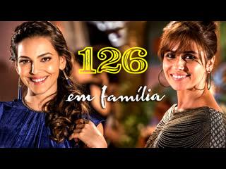 В Семье - 126 серия (субтитры TeleNovelas Brasil)