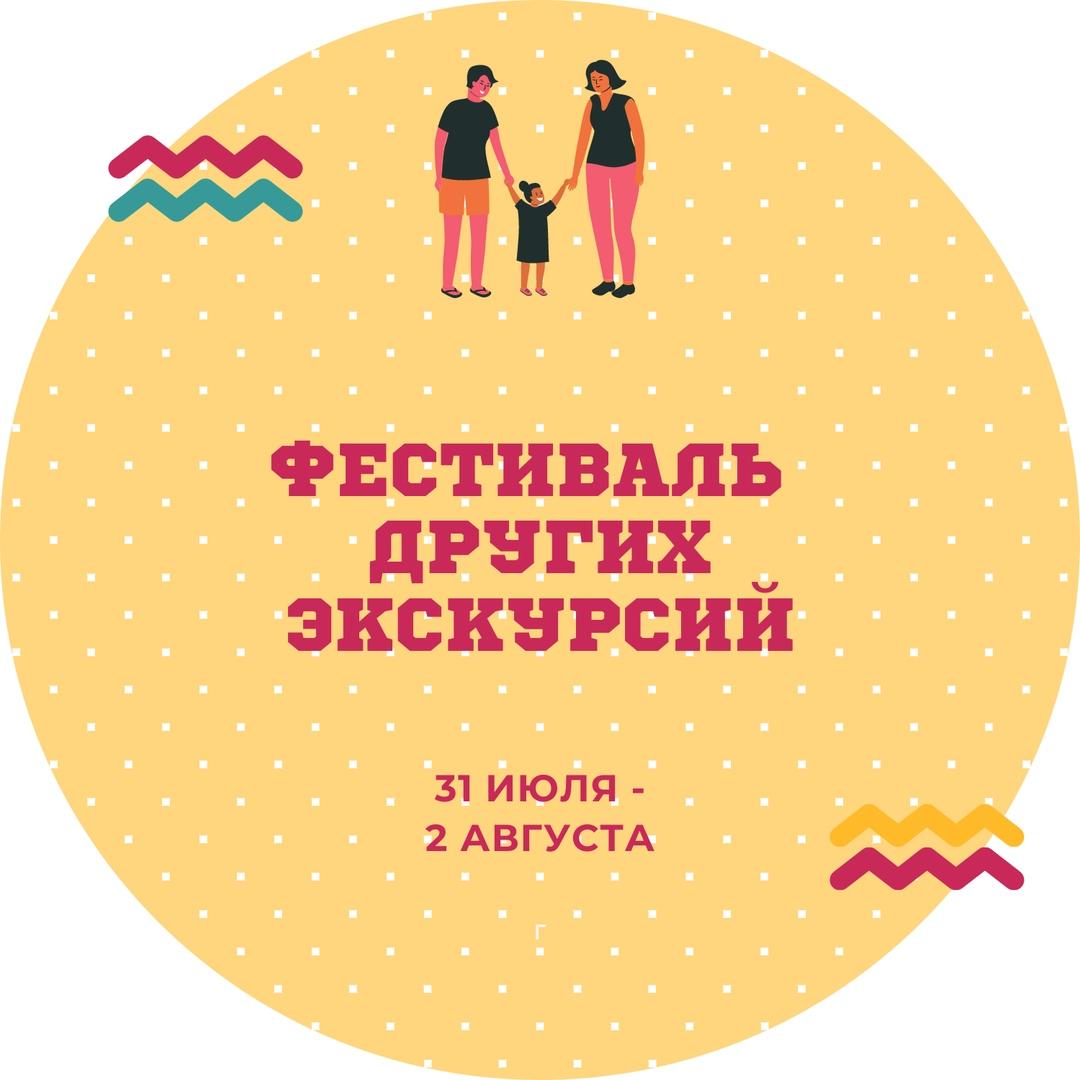 Афиша Ярославль Фестиваль других экскурсий