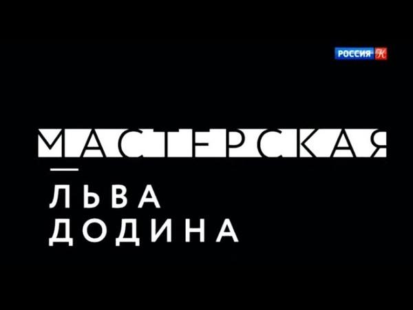 Лев Додин. Мастерская