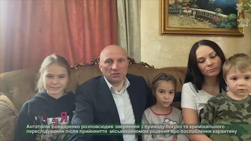 Бондаренко поширив у фейсбуці звернення з приводу погроз та кримінального переслідування
